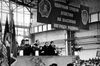 Митинг, посвящённый награждению завода орденом Трудового Красного Знамени. 1973 г.
