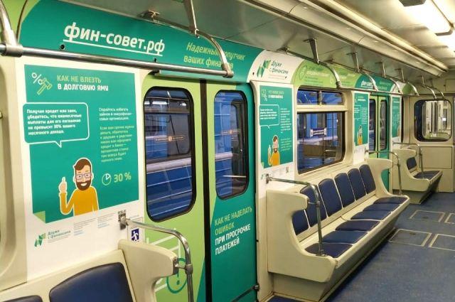 В феврале 2020 года в пяти городах России стартовала информационная кампания «Транспорт финансового просвещения».