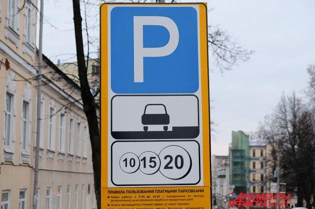 Парковки в центре Перми станут бесплатными на время общероссийских выходных.