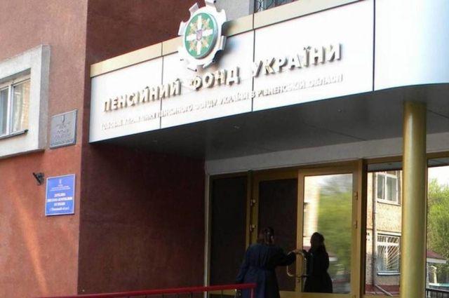 Карантин в Украине: как изменилась работа Пенсинного фонда