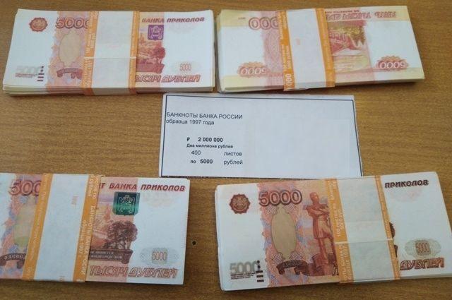 В Оренбуржье кассир банка подменила 8 млн рублей на билеты банка приколов.