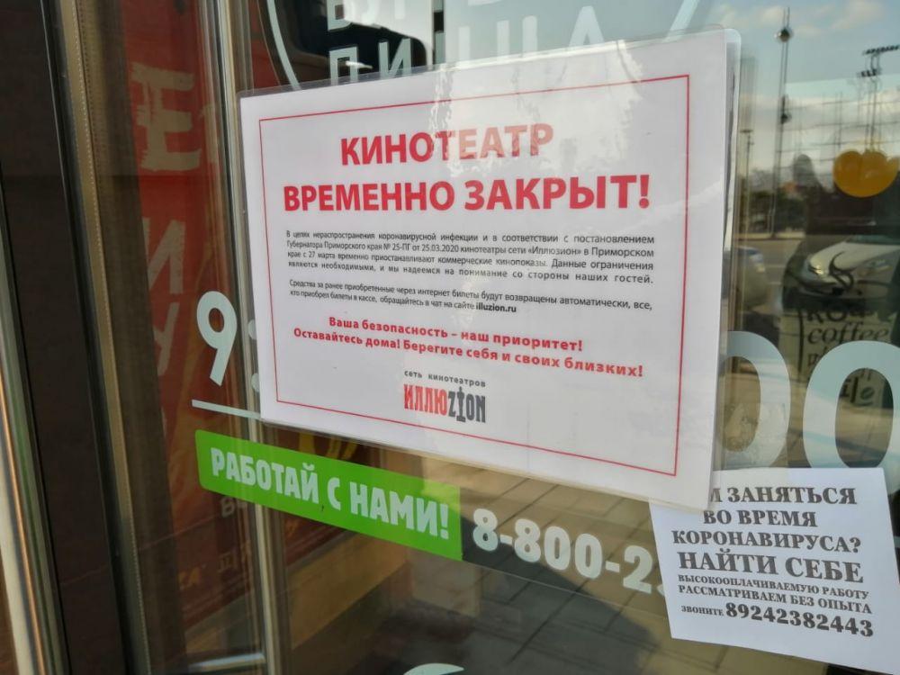 """закрытый на карантин кинотеатр """"Уссури"""""""