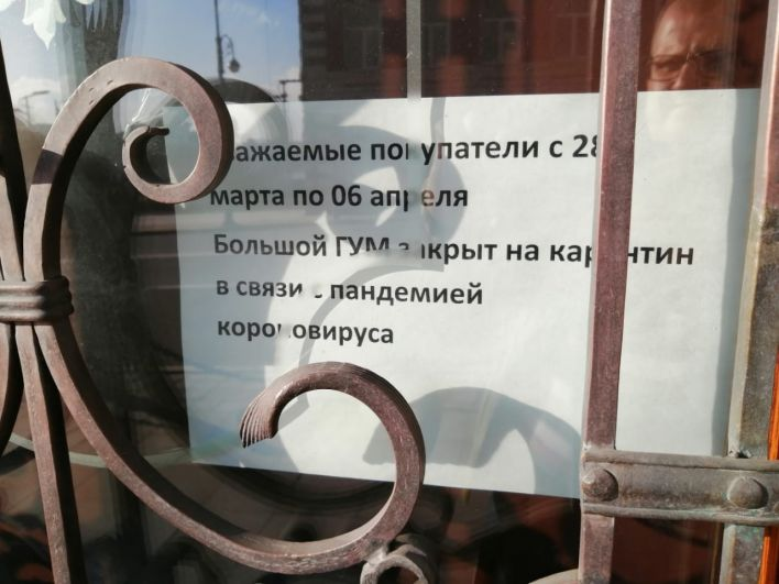 закрытый на карантин ГУМ Владивостока