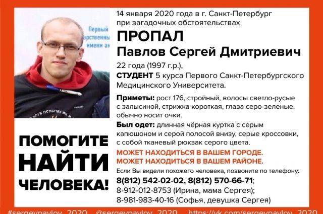 Тысячи ориентировок были на остановках, в метро, магазинах Петербурга и Ленобласти.