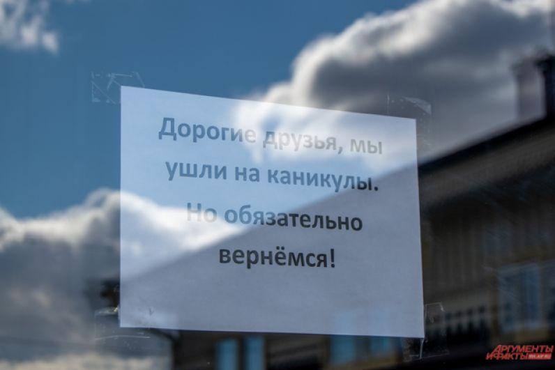На дверях кафе, баров и ресторанов появились подобные объявления.