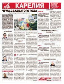 «АиФ-Карелия» №13