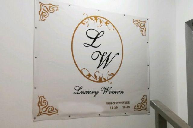 Салон красоты предагал оформить кредит на их услуги.
