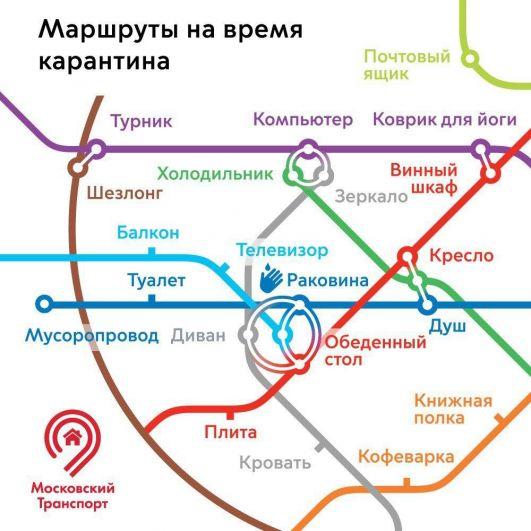 Обновленная схема метро.