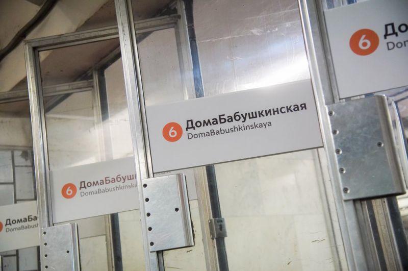 Переименованная станция «Бабушкинская».