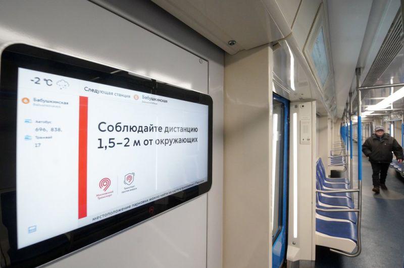 Напоминания о необходимости соблюдать дистанцию в вагоне поезда.