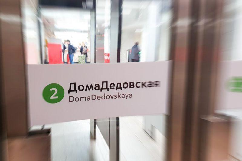 Переименованная станция «Домодедовская».