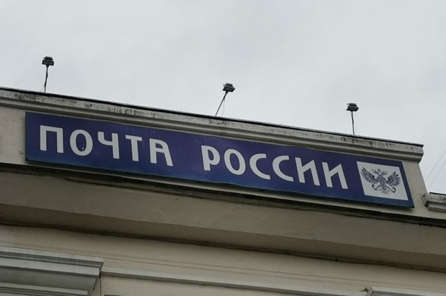 В Оренбургской области Почта России доставит все пенсии и пособия на дом.