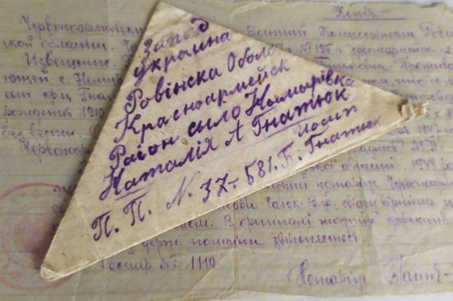 От отца у Веры Иосифовны Кищук осталось только одно письмо.