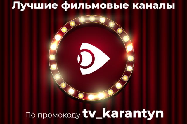 Ланет.TV дарит промокод для просмотра ТВ-каналов Viasat