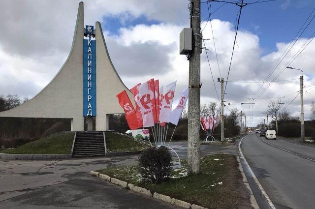 Улицы Калининграда начали украшать ко Дню Победы