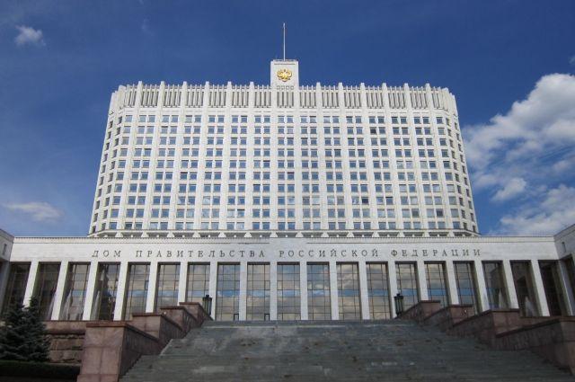 Решение о выделении денег приняли в правительстве РФ.