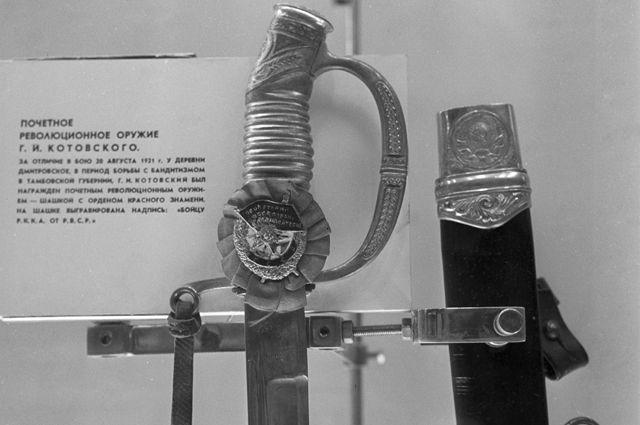 Шашка с орденом Красного Знамени - почетное революционное оружие героя гражданской войны командира кавалерийской бригады Г.И. Котовского.