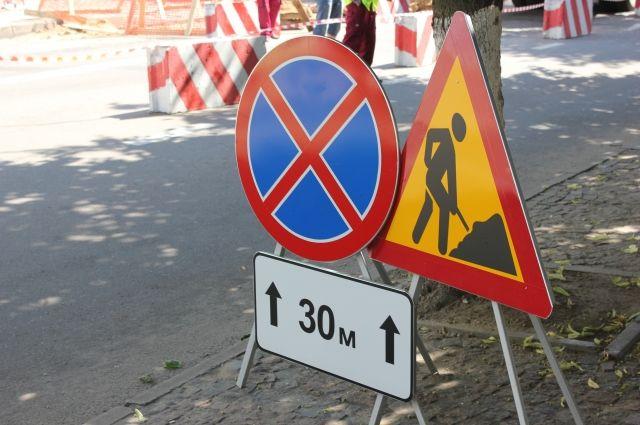 Проезд ограничат из-за аварийных ремонтных работ на тепловых сетях.