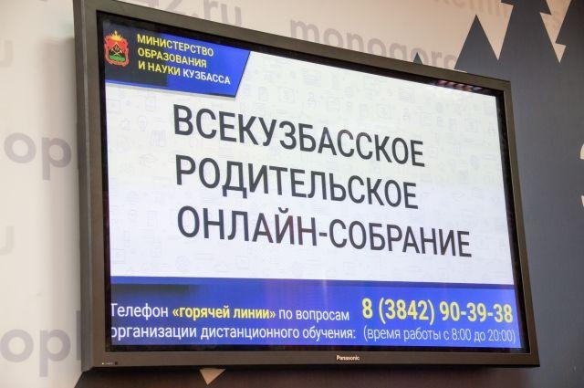 В Кузбассе прошло первое родительское онлайн-собрание.