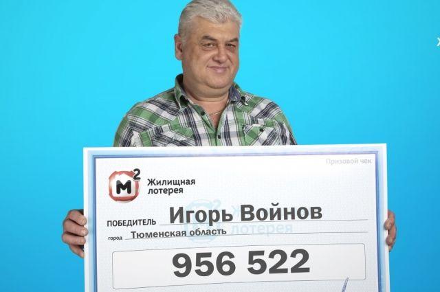 Повар из Тюменской области выиграл в лотерею почти 1 млн рублей