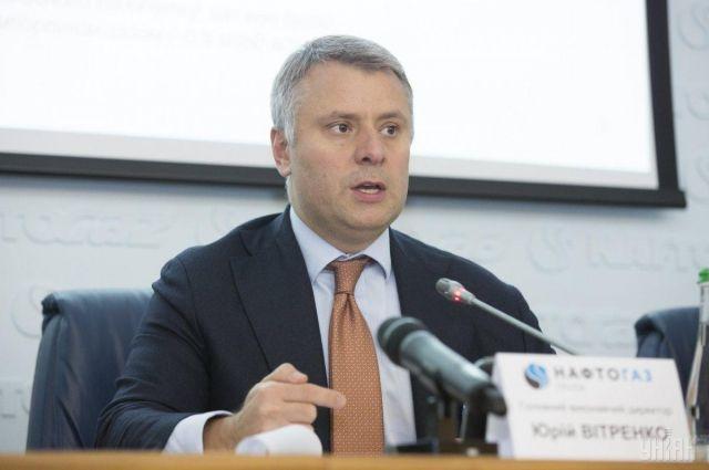 Нафтогаз готовится выдвинуть Газпрому иск на $17,3 млрд, - Витренко