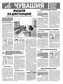 АиФ Чувашия № 15