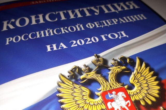 Поправки в Конституцию РФ обеспечат развитие инновационных проектов