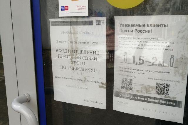 В почтовые отделения пускают по одному.