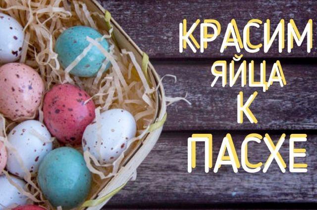 Готовимся к Пасхе: как окрасить яйца в домашних условиях за пару минут