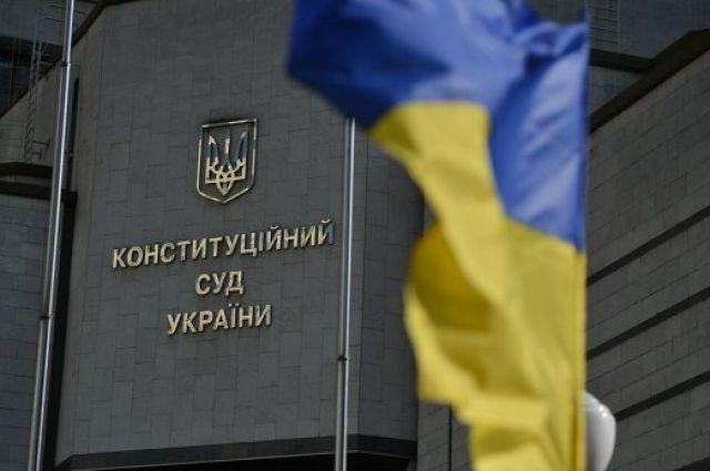 Конституционный суд предостерег Раду от нарушений прав человека