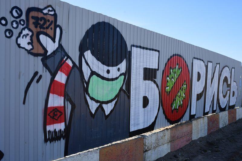 Москва, Россия. Граффити, нарисованное фанатами «Спартака» в поддержку пациентов на ограждении больницы в Коммунарке.