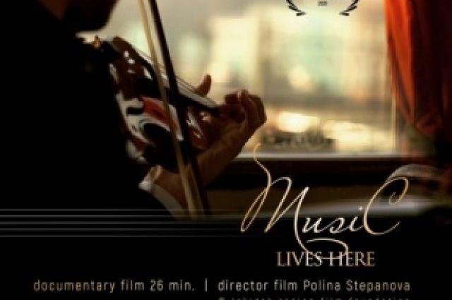 В Словакии фильм уже удостоен награды «Особое упоминание жюри».