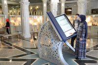 В Казани есть интерактивный Коран.