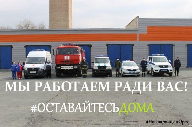 В Новотроицке сотрудники служб призвали жителей города остаться дома