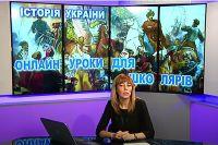 Онлайн урок для школьников на Украине.