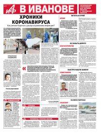 АиФ – Иваново
