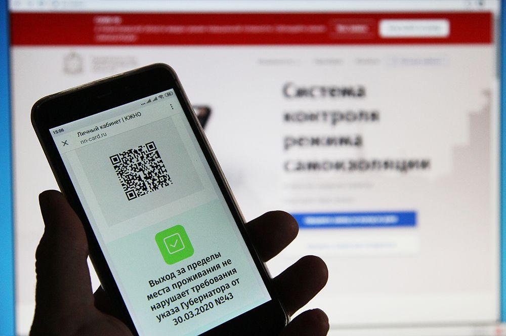 Нижегородская область. Для передвижения по городу житель должен оформить заявку на выход через портал «Карта жителя Нижегородской области» и получить разрешение в виде QR-кода.