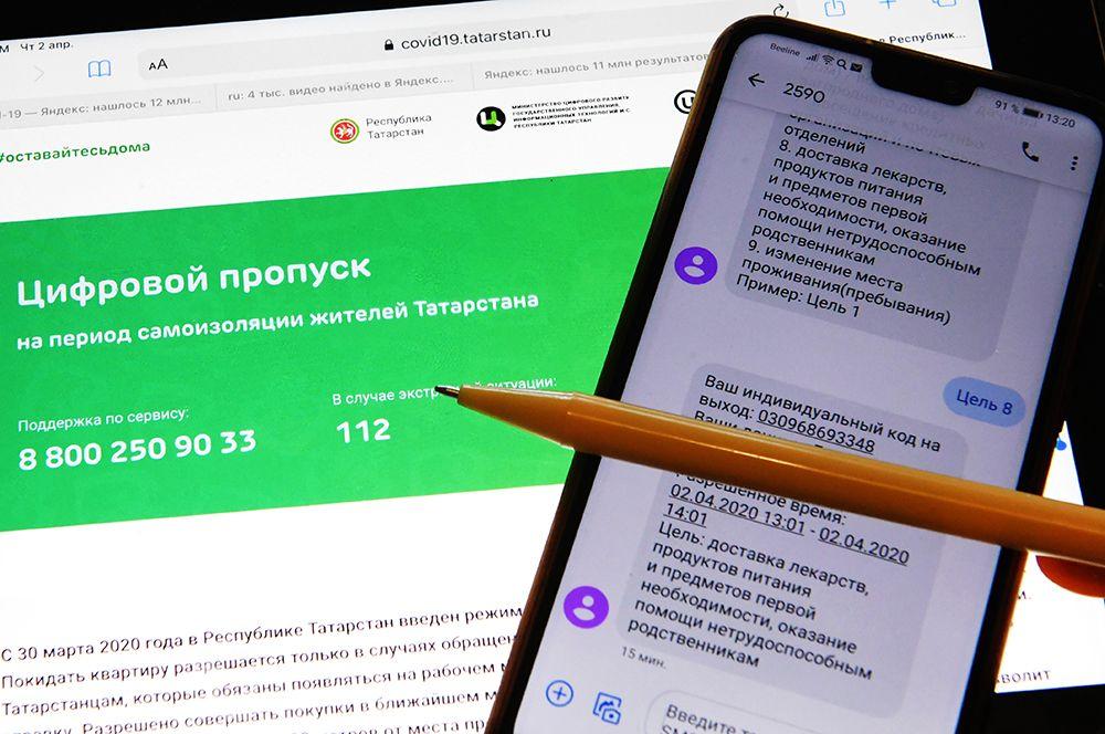 Татарстан. В регионе действует система sms-пропусков.