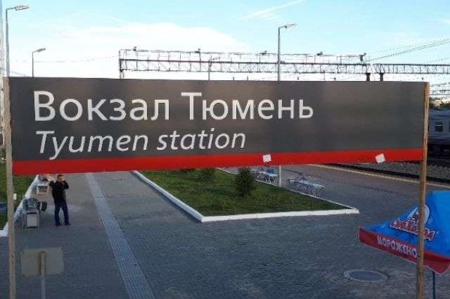 В Тюменской области будут реже ездить поезда