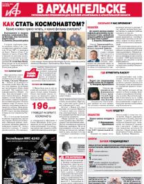 «АиФ в Архангельске» №16