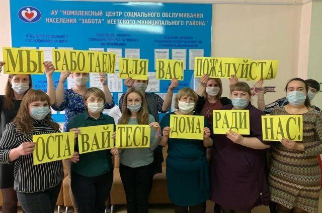 На фото: Соцработники Исетского района присоединились к флешмобу #лучшедома