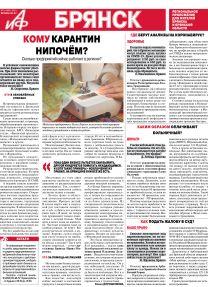 АиФ-Брянск №16