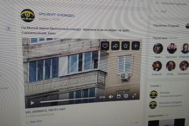 Видео: оренбуржец на балконе играет мелодию из «Бандитского Петербурга».