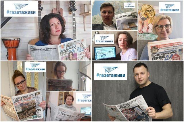 В это непростое время СМИ объединились ради читателей.