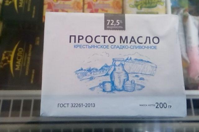 Около 600 кг масла изъято из продажи.