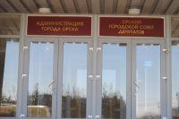 Депутат Орского горсовета отказался от медицинского освидетельствования.