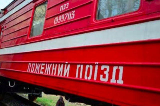 В Житомирской области для борьбы с огнем используют пожарный поезд