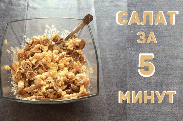 Три ингредиента и пять минут: рецепт салата на скорую руку