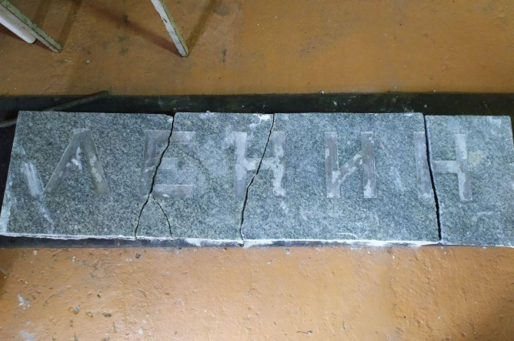 Надпись с демонтированного постамента памятника Ленину в Железногорске.