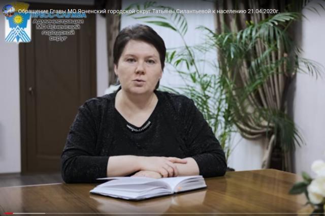 Глава Ясненского округа в первый день карантина записала видеообращение.